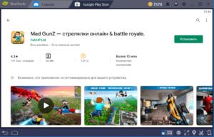 Установка Mad GunZ на ПК через BlueStacks