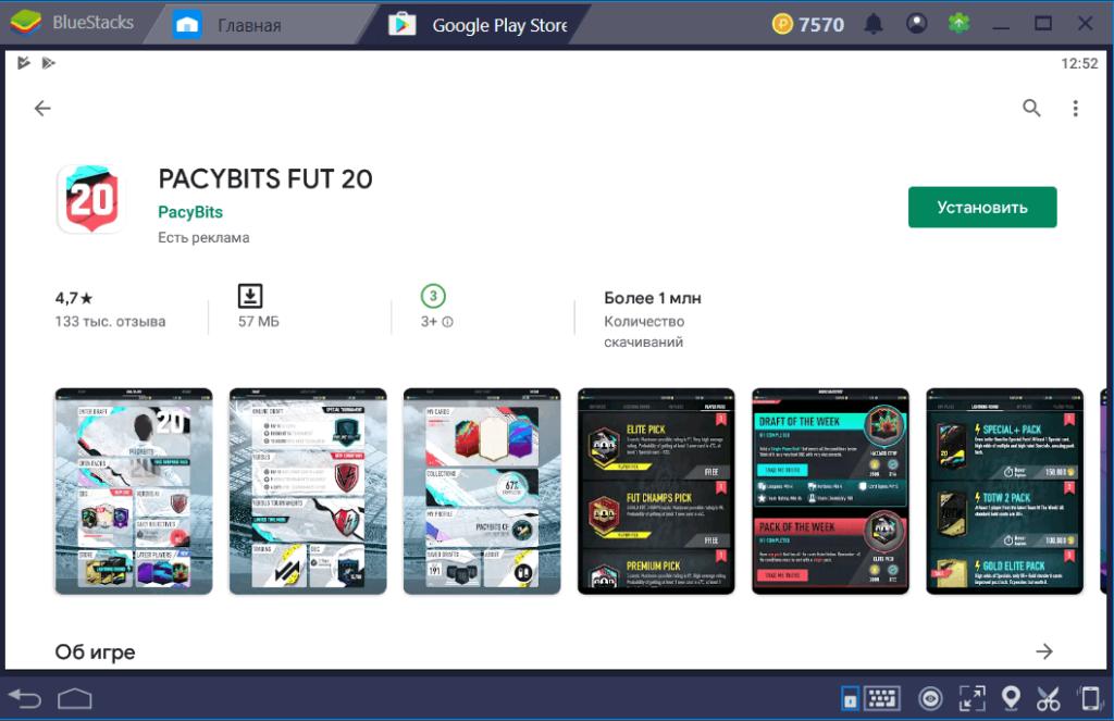 Установка Pacybits Fut 20 на ПК через BlueStacks