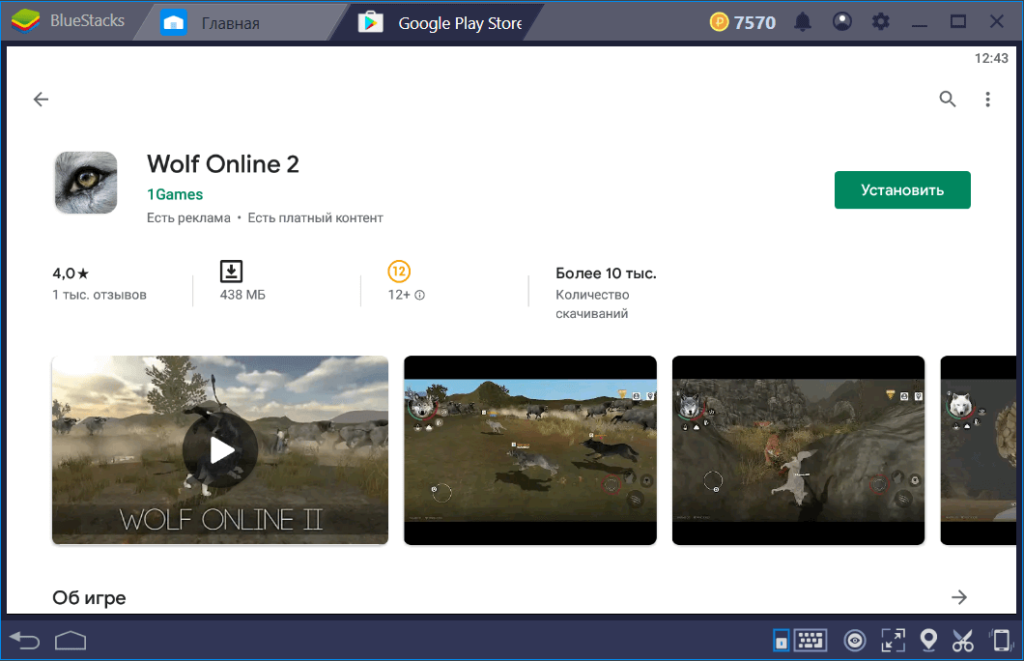 Установка Wolf Online 2 на ПК через BlueStacks