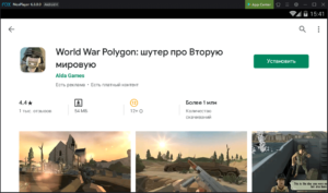 Установка World War Polygon на ПК через Nox App Player