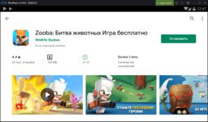 Установка Zooba на ПК через Nox App Player