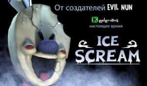 Ice Scream Horror Neighborhood-01