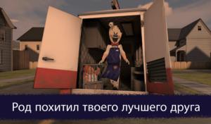 Ice Scream Horror Neighborhood-02