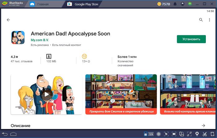 Установка American Dad Apocalypse Soon на ПК через BlueStacks
