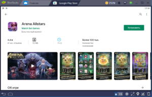 Установка Arena Allstars на ПК через BlueStacks