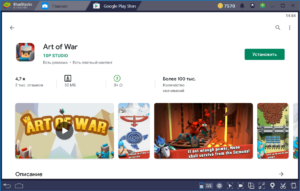 Установка Art of War на ПК через BlueStacks