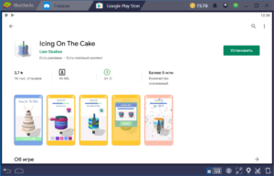 Установка Icing On The Cake на ПК через BlueStacks