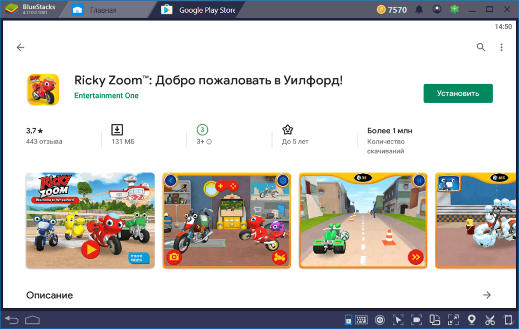 Установка Ricky Zoom на ПК через BlueStacks