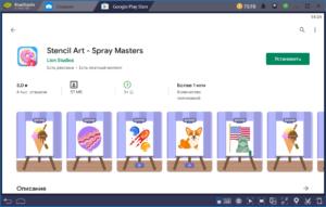 Установка Stencil Art Spray Masters на ПК через BlueStacks