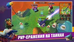 PvPets Tank Battle Royale-01