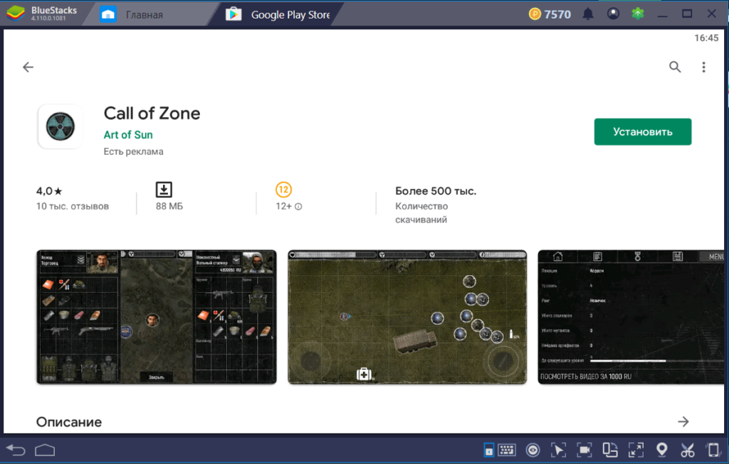 Установка Call of Zone на ПК через BlueStacks
