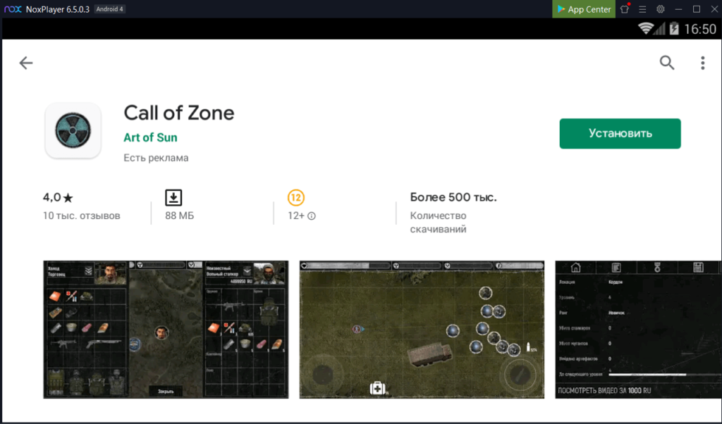 Установка Call of Zone на ПК через Nox App Player