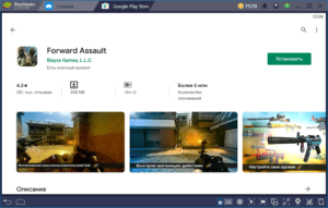 Установка Forward Assault на ПК через BlueStacks