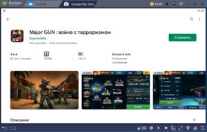 Установка Major GUN на ПК через BlueStacks