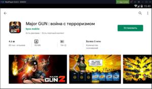 Установка Major GUN на ПК через Nox App Player