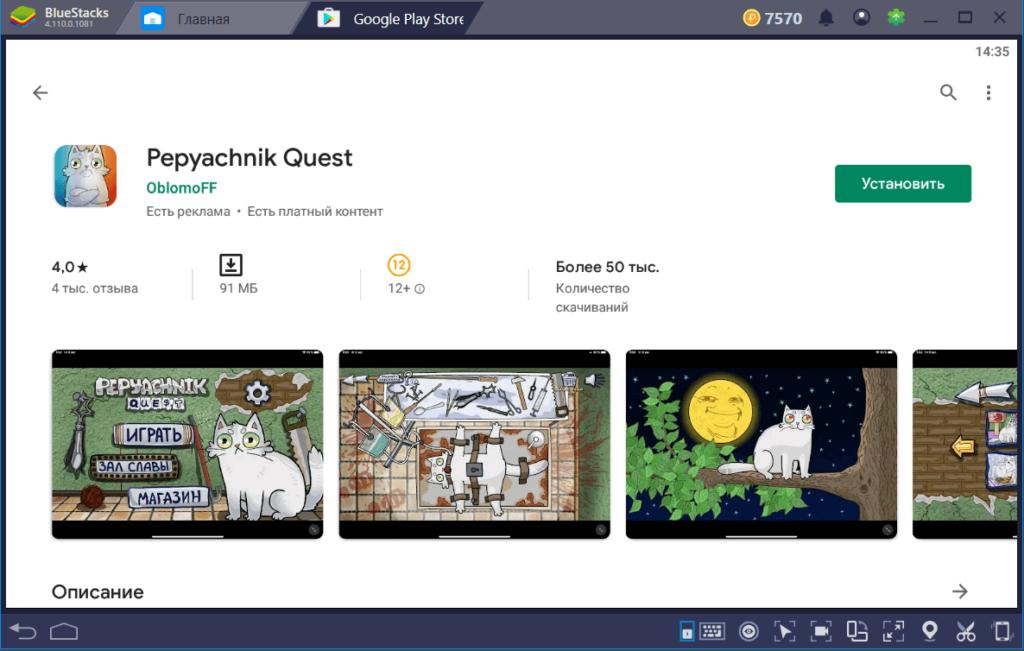 Установка Pepyachnik Quest на ПК через BlueStacks