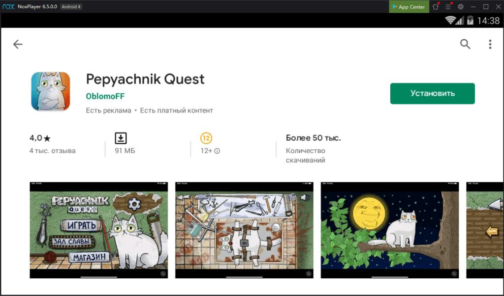 Установка Pepyachnik Quest на ПК через Nox App Player