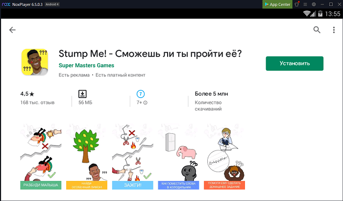 Установка Stump Me на ПК через Nox App Player