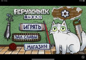 Pepyachnik Quest-01