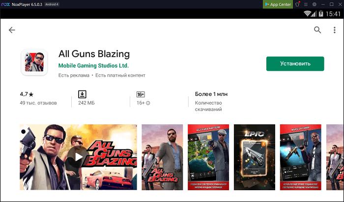 Установка All Guns Blazing на ПК через Nox App Player