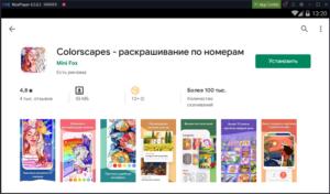 Установка Colorscapes на ПК через Nox App Player