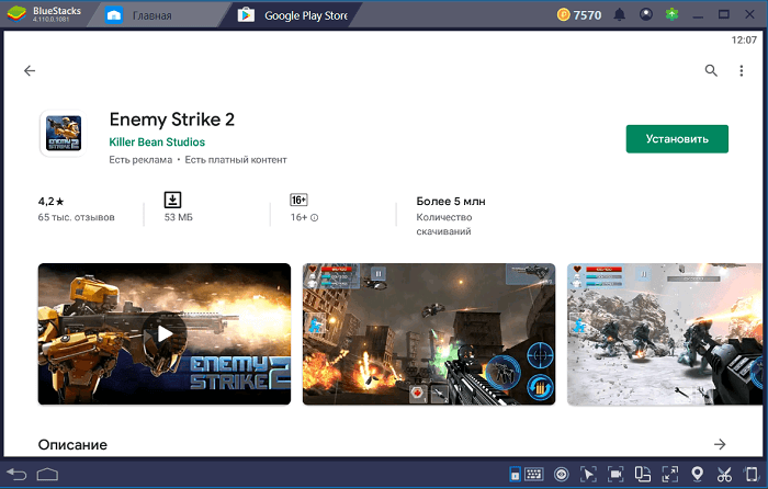 Установка Enemy Strike 2 на ПК через BlueStacks