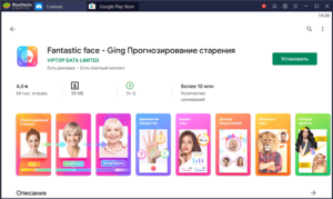 Установка Fantastic face на ПК через BlueStacks