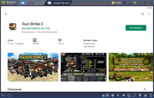 Установка Gun Strike 2 на ПК через BlueStacks