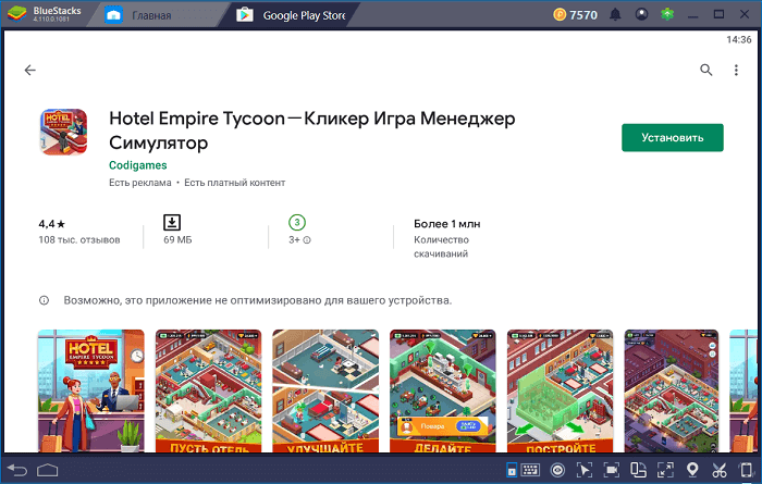 Установка Hotel Empire Tycoon на ПК через BlueStacks