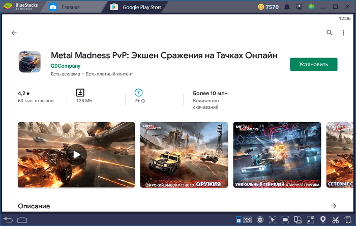 Установка Metal Madness PVP на ПК через BlueStacks