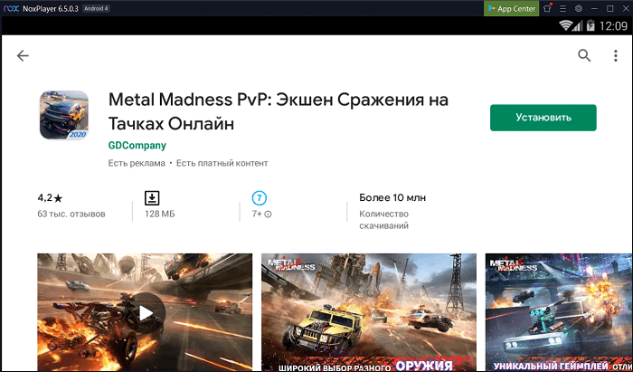 Установка Metal Madness PVP на ПК через Nox App Player
