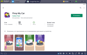 Установка Pimp My Car на ПК через BlueStacks