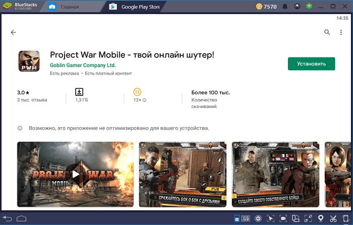 Установка Project War Mobile на ПК через BlueStacks