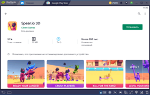 Установка Spear.io 3D на ПК через BlueStacks