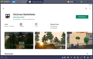 Установка Stickman Battlefields на ПК через BlueStacks