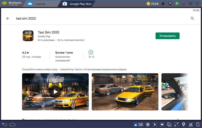 Установка Taxi Sim 2020 на ПК через BlueStacks