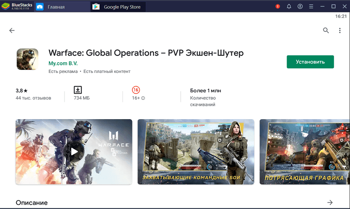 Установка Warface Global Operations на ПК через BlueStacks
