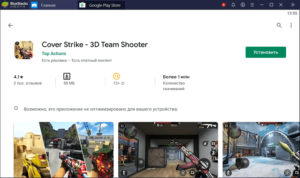 Установка Cover Strike 3D Team Shooter на ПК через BlueStacks