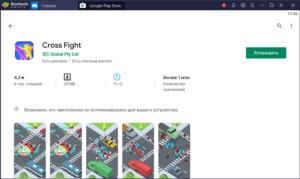 Установка Cross Fight на ПК через BlueStacks