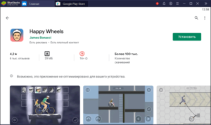 Установка Happy Wheels на ПК через BlueStacks