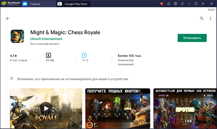 Установка Might and Magic Chess Royale на ПК через BlueStacks