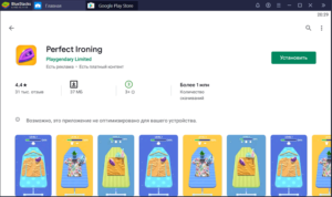 Установка Perfect Ironing на ПК через BlueStacks