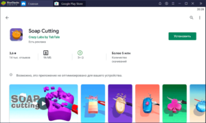 Установка Soap Cutting на ПК через BlueStacks