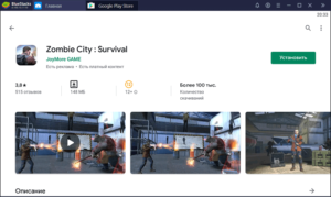 Установка Zombie City Survival на ПК через BlueStacks