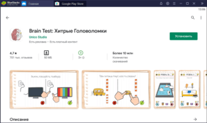 Установка Brain Test на ПК через BlueStacks