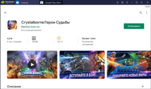 Установка Crystalborne на ПК через BlueStacks