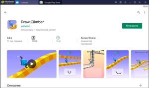 Установка Draw Climber на ПК через BlueStacks