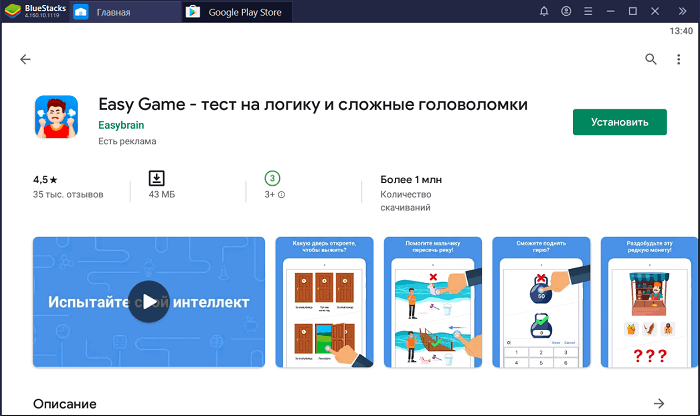 Установка Easy Game на ПК через BlueStacks
