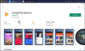 Установка Google Play Музыка на ПК через BlueStacks
