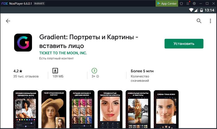 Установка Gradient на ПК через Nox App Player